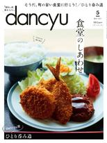 dancyu 2021年5月號 【日文版】