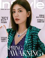 InStyle時尚泉雜誌第59期4月號/2021