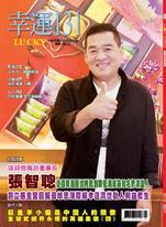 Lucky幸運雜誌 4月號/2021 第131期