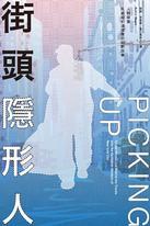 街頭隱形人:人類學家臥底紐約清潔隊的田野故事