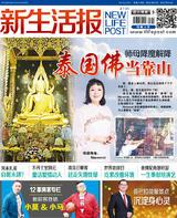 新生活报 ( 4730)