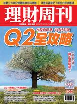 理財周刊1076期:Q2全攻略