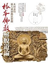根本佛教解脫道論:木村泰賢新大乘運動思想觀