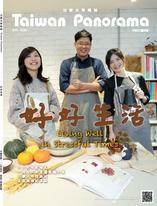 台灣光華雜誌(中英文版) 2021/4月號