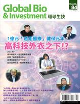 《環球生技月刊》VOL.84期