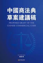 中国商法典草案建议稿