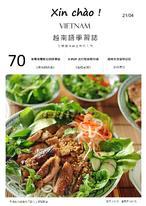 第 70 期:越南女孩留學日記:如何跟朋友介紹越南美食?