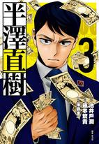 半澤直樹 漫畫版(03)