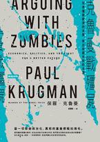 克魯曼戰殭屍: 洞悉殭屍經濟的本質,揪出政經失能的本源