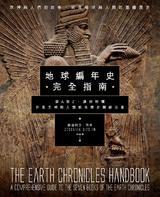 地球編年史完全指南:從A到Z,讓你秒懂外星文明與人類祖先歷史關鍵元素