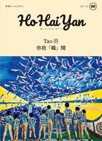 HoHaiYan原YOUNG雙月刊90期