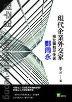現代企業外交家:南北韓和平使者 鄭周永