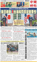 中國時報 2021年4月18日