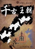 【學貫大歷史07】千古王朝
