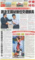 中國時報 2021年4月20日