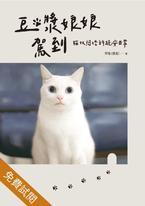 豆漿娘娘駕到【愛藏版】(試閱本):貓奴阿晧的跪安日常。