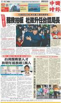 中國時報 2021年4月21日