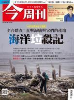 【今周刊】NO1270 海洋樂海洋垃殺記