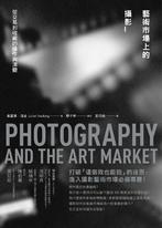 藝術市場上的攝影──從交易到收藏的操作與演變