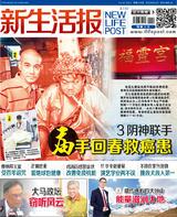 新生活报 ( 4732)