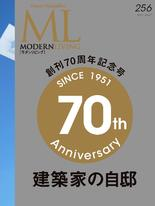 MODERN LIVING No.256【日文版】