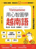 用心智圖學越南語(修訂版)