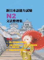 新日語能力檢定N2文法整理
