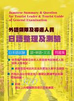 外語領隊及導遊人員日語整理及測驗