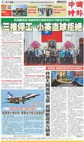 中國時報 2021年4月23日