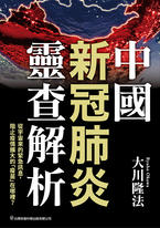 中國新冠肺炎靈查解析