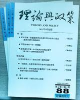 理論與政策第88期