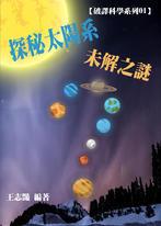 【破譯科學系列01】探秘太陽系未解之謎