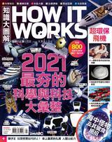 知識大圖解國際中文版2021年5月號No.80