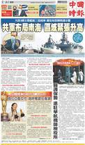中國時報 2021年4月27日