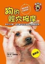 狗的經穴按摩