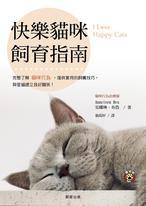 快樂貓咪飼育指南