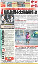 中國時報 2021年4月28日