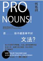 Pronouns - 兒童英文文法練習本