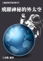 【破譯科學系列10】飛躍神秘的外太空