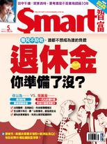 Smart智富月刊 2021年5月/273期