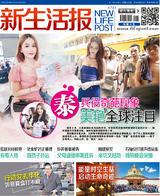 新生活报 ( 4733)