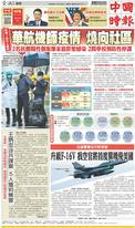 中國時報 2021年4月29日