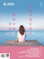 張老師月刊521期