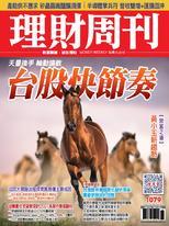 理財周刊1079期:台股快節奏