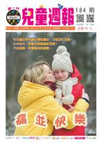 新一代兒童週報(第184期)
