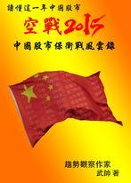 《讀懂這一年中國股市》空戰2015:中國股市保衛戰風雲錄
