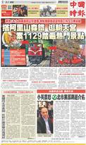 中國時報 2021年5月2日