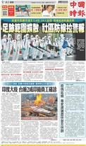 中國時報 2021年5月3日