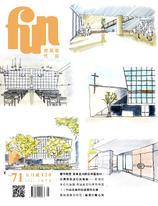 放築塾代誌 NO.71