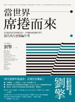當世界席捲而來:在自由與民主的困局中,中國如何想像世界?當代西方思想編年考